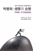 박병희-생명의 순환